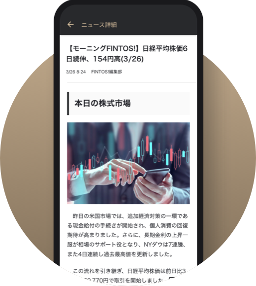 株式投資に有用な独自記事を毎日配信